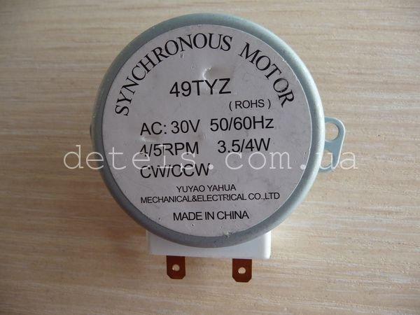 Двигатель (мотор) вращения тарелки Galanz SM-16T 30V для микроволновой печи