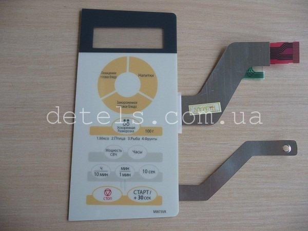Сенсорная панель (клавиатура) Samsung MW73VR для микроволновой печи (DE34-00193G)