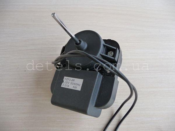 Двигатель (вентилятор) обдува для холодильника универсальный (YZF3-8R)