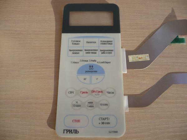 Клавиатура для СВЧ-печи Samsung (G2739NR)