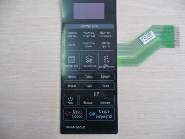 Клавиатура для СВЧ-печи LG MH-6646GQMS (MFM 38479803)