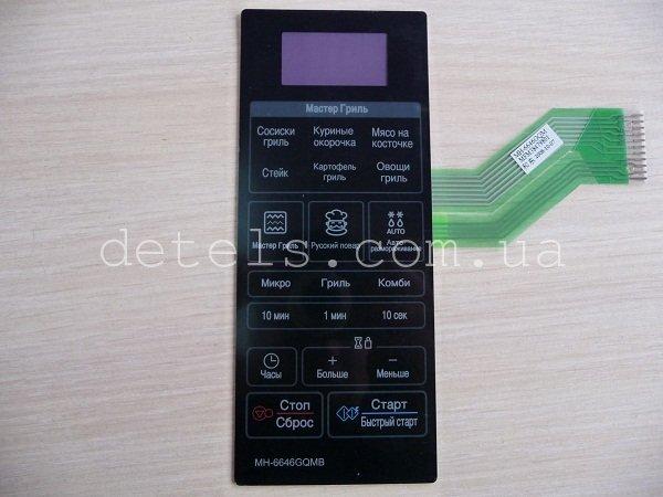 Клавиатура для СВЧ печи LG (MH-6646GQMB)