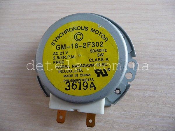 Двигатель (моторчик) LG 21V SSM-16HR GM-16-2F302 для микроволновки