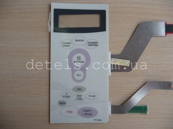 Клавиатура (сенсорная панель) для микроволновки (СВЧ) печи Samsung (M1736NR, M1736NR-X/BWT)