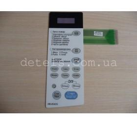 Сенсорная панель (клавиатура) для СВЧ-печи LG (MB-4042G, MB-3842G, MFM 61850601)..