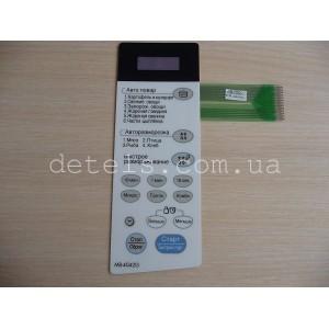Сенсорная панель (клавиатура) для СВЧ-печи LG (MB-4042G, MB-3842G, MFM 61850601)
